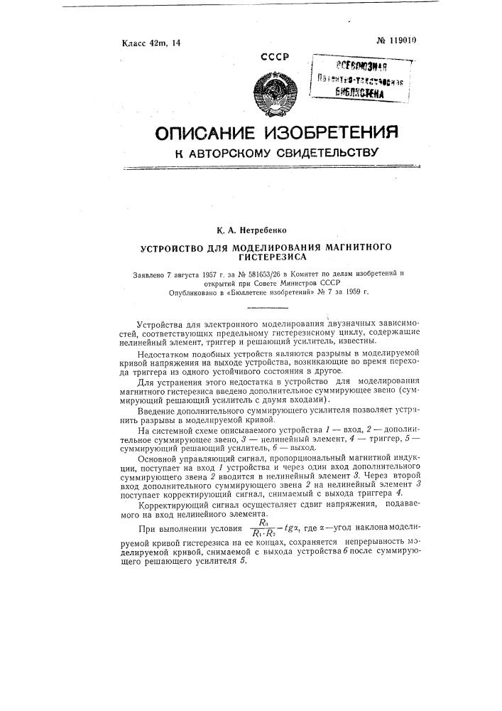 Устройство для моделирования магнитного гистерезиса (патент 119010)