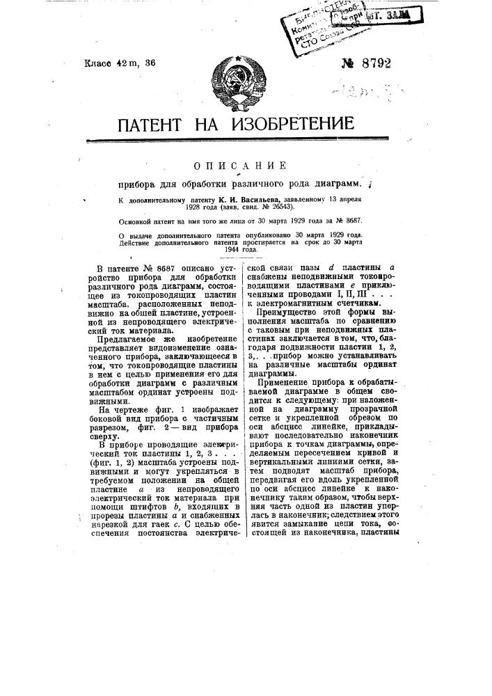 Прибор для обработки различного рода диаграмм (патент 8792)