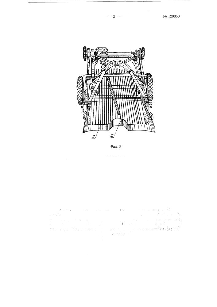 Двухрядный вибрационный картофелекопатель (патент 120058)