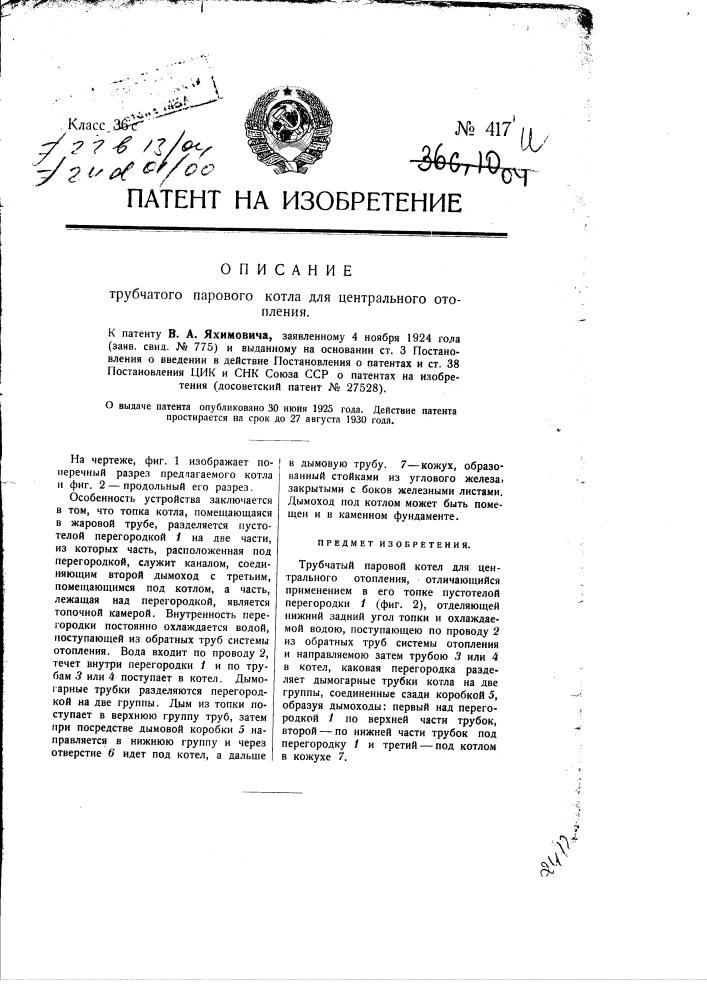 Трубчатый паровой котел для центрального отопления (патент 417)