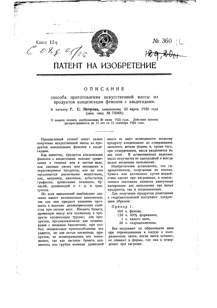 Способ приготовления искусственной массы из продуктов конденсации фенолов с альдегидами (патент 360)