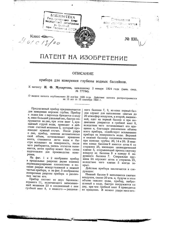 Прибор для измерения глубины водных бассейнов (патент 830)