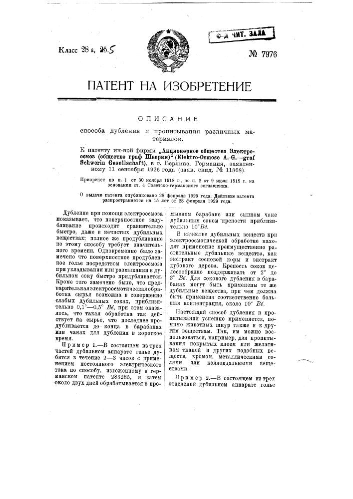 Способ дубления и пропитывания различных материалов (патент 7976)