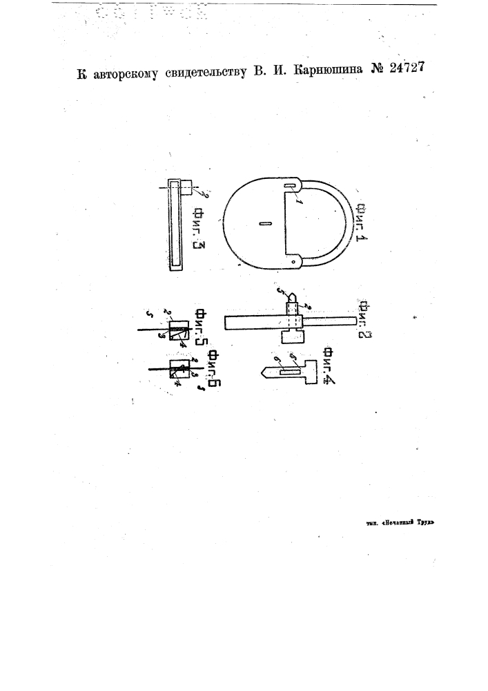 Контрольный висячий замок (патент 24727)