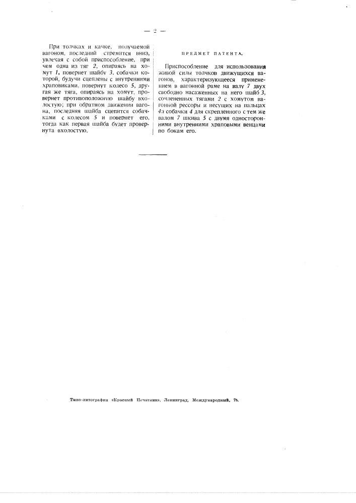 Приспособление для использования живой силы толчков движущихся вагонов (патент 2639)