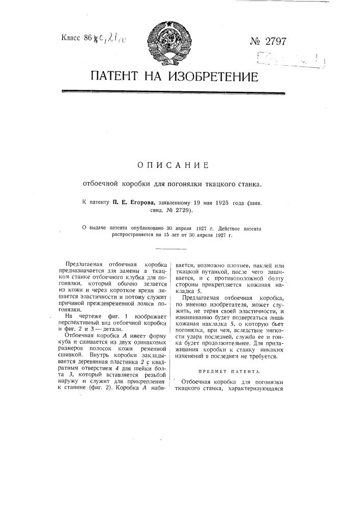 Отбоечная коробка для погонялки ткацкого станка (патент 2797)
