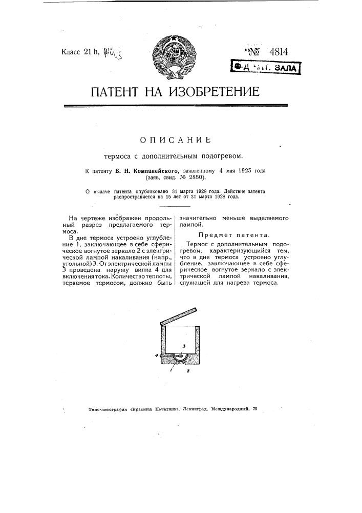 Термос с дополнительным подогревом (патент 4814)