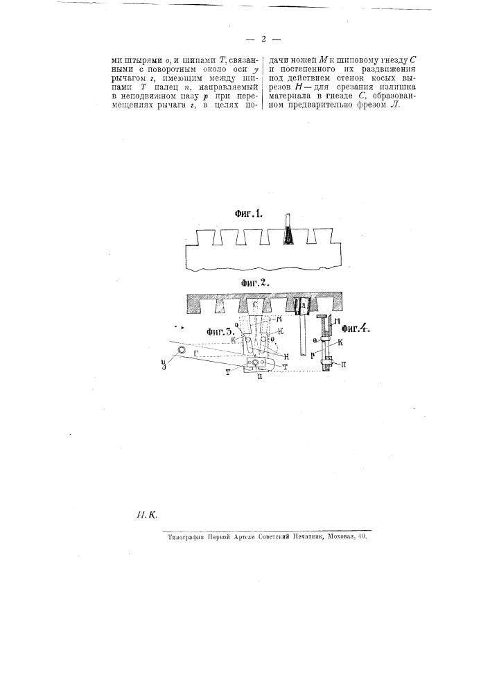 Приспособление для срезания излишка материала в образованных фрезом шиповых гнездах, в целях оформления их и углубления в виде ласточкина хвоста, отвечающие шипу такой же формы (патент 8522)