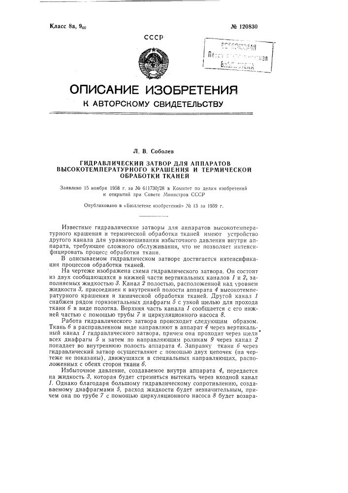 Гидравлический затвор для аппаратов высокотемпературного крашения и термической обработки тканей (патент 120830)