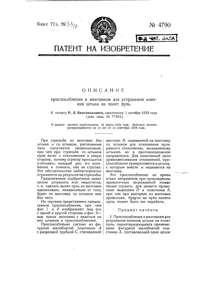 Приспособление к винтовкам для устранения влияния штыка на полет пуль (патент 4790)