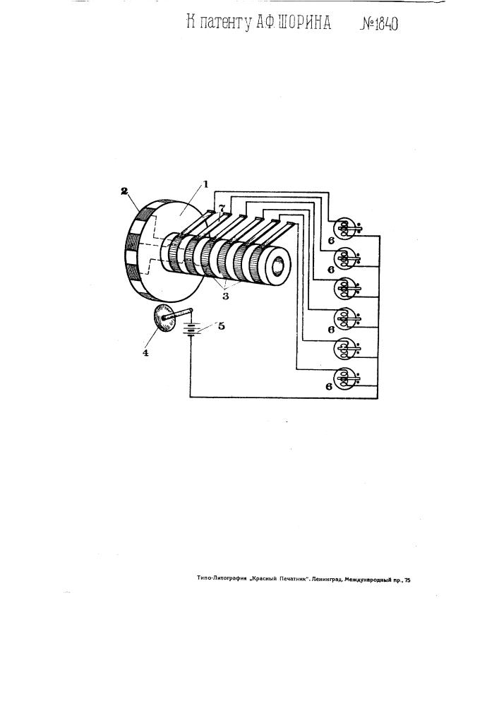Манипулятор на большое число комбинаций, передаваемых по проводу или по радио (патент 1840)