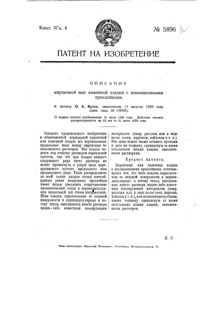 Кирпичная или каменная кладка с изоляционными прослойками (патент 5896)