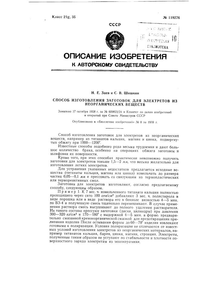 Способ изготовления заготовок для электретов из неорганических веществ (патент 119276)