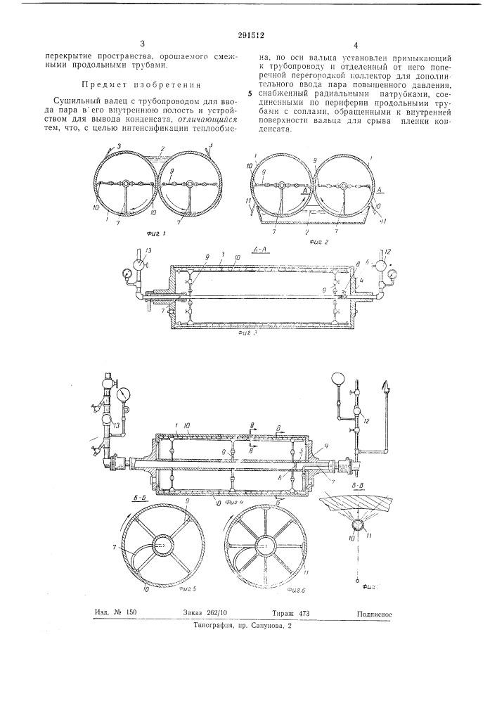 Сушильный валец (патент 291512)