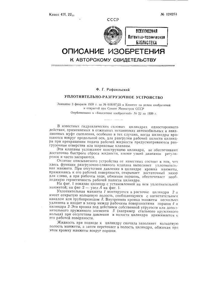 Уплотнительно-разгрузочное устройство гидравлического силового цилиндра (патент 124251)