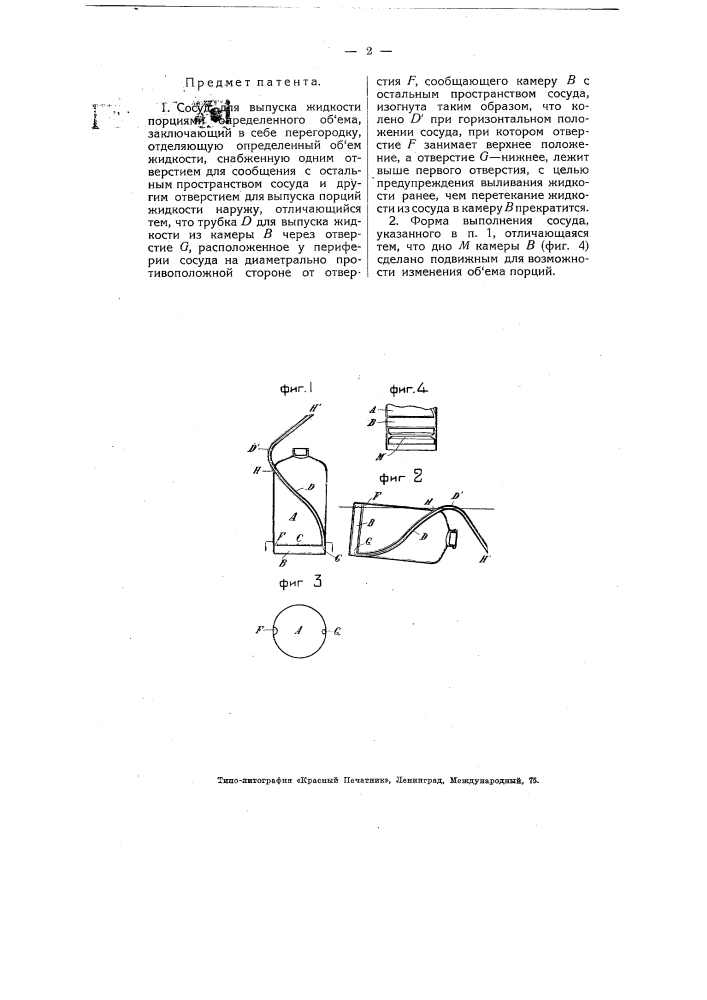 Сосуд для выпуска жидкости порциями определенного объема (патент 4806)