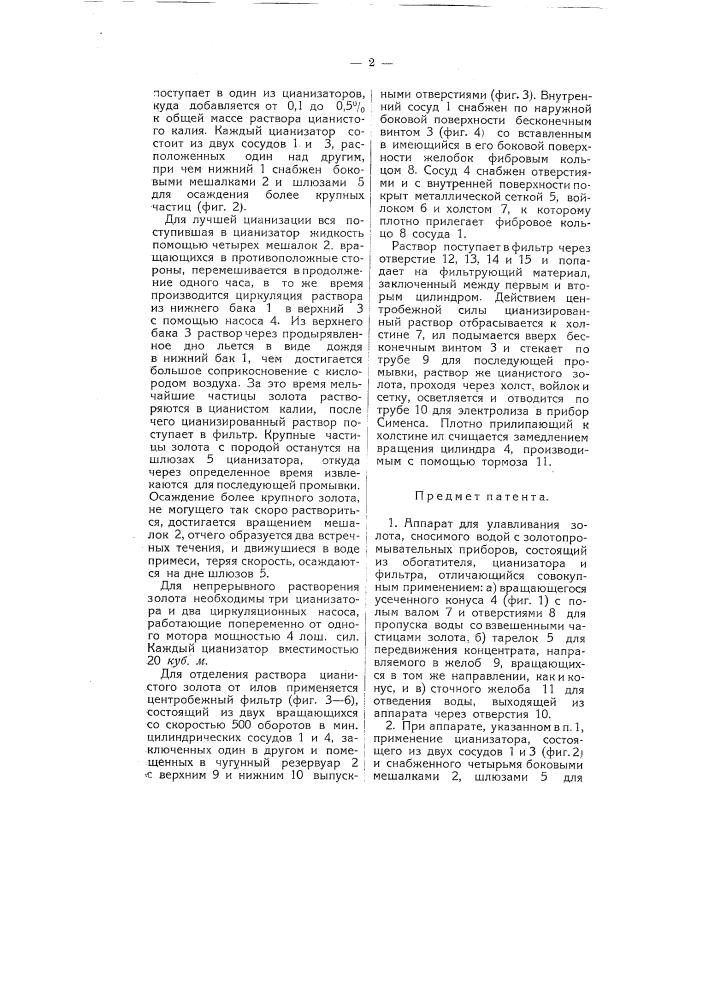 Аппарат для улавливания золота, сносимого водой с золотопромывальных приборов (патент 5282)