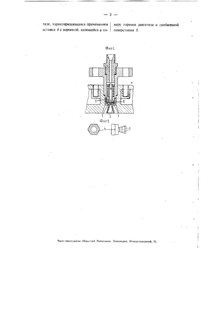 Механическая форсунка для двигателей внутреннего горения (патент 3159)
