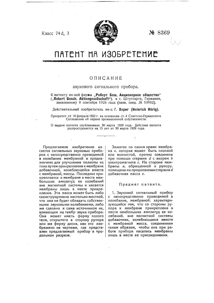 Звуковой сигнальный прибор (патент 8369)
