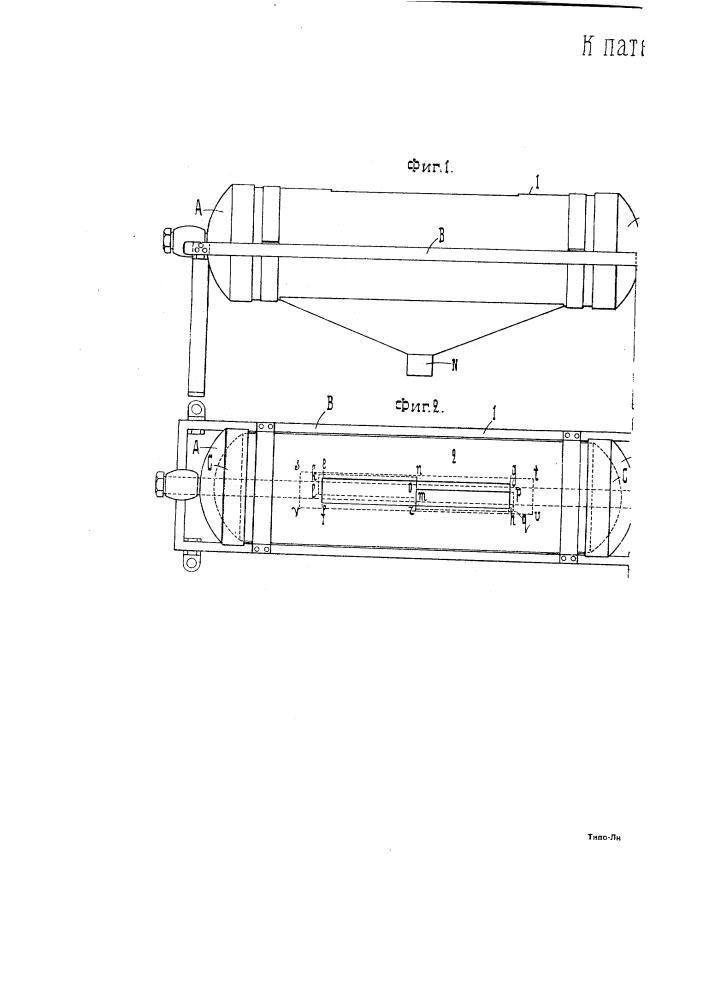 Аппарат для автоматического выделения проб зерна (патент 2703)
