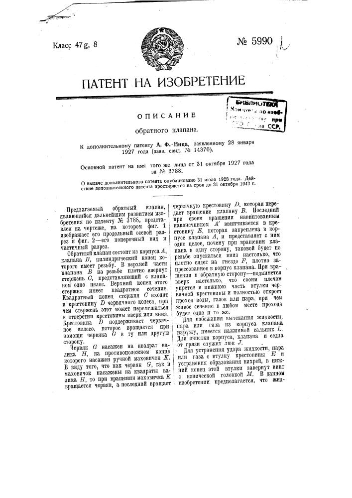 Обратный клапан (патент 5990)