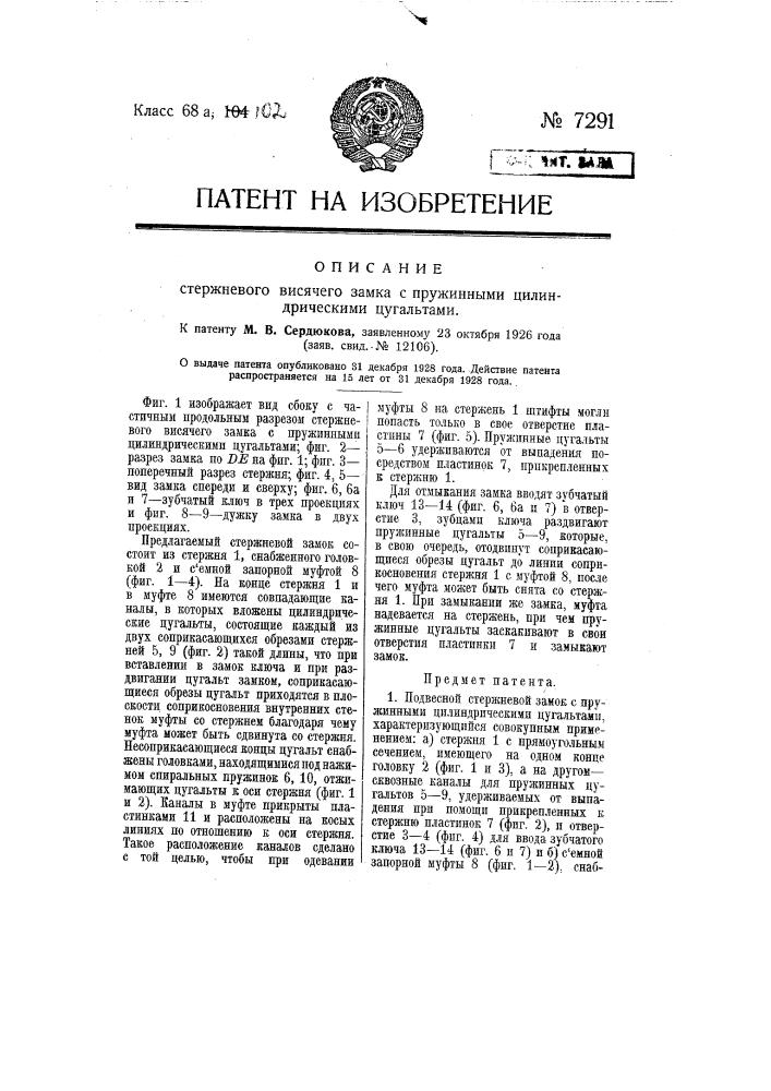Стержневой висячий замок с пружинными цилиндрическими цугальтами (патент 7291)