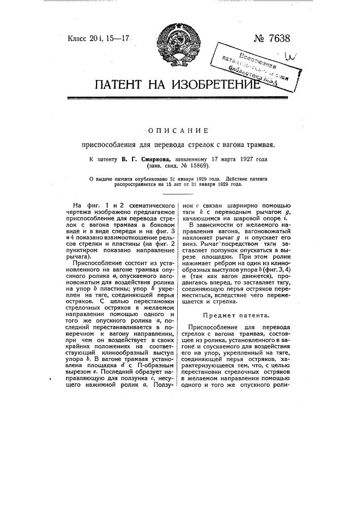 Приспособление для перевода стрелок с вагона трамвая (патент 7638)