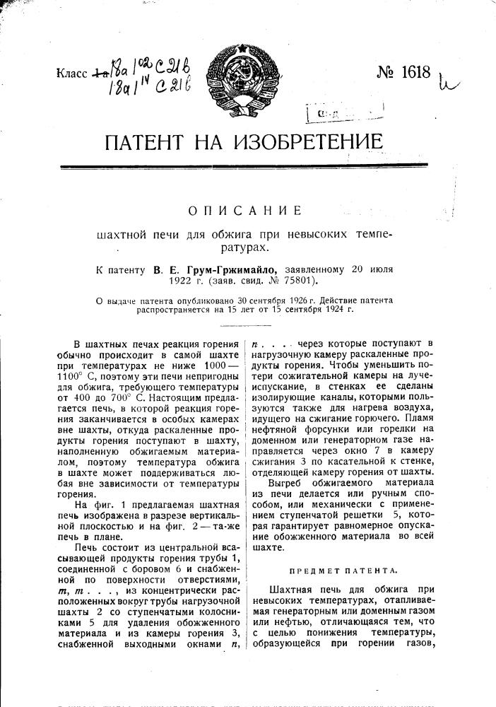 Шахтная печь для обжига при невысоких температурах (патент 1618)