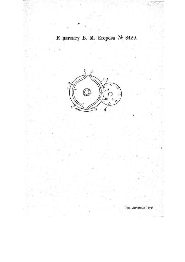 Приспособление для сообщения фильме прерывистого передвижения (патент 8429)