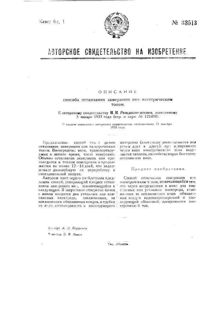 Способ оттаивания замерзших вин электрическим током (патент 33513)