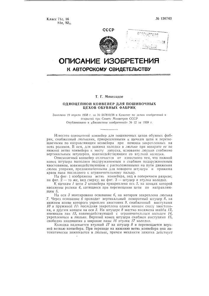 Одноцепной конвейер для пошивочных цехов обувных фабрик (патент 120743)
