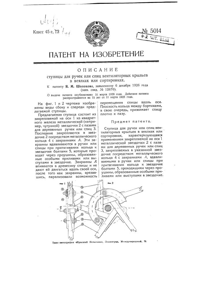 Ступица для ручек или спиц вентиляторных крыльев в веялках или сортировках (патент 5014)