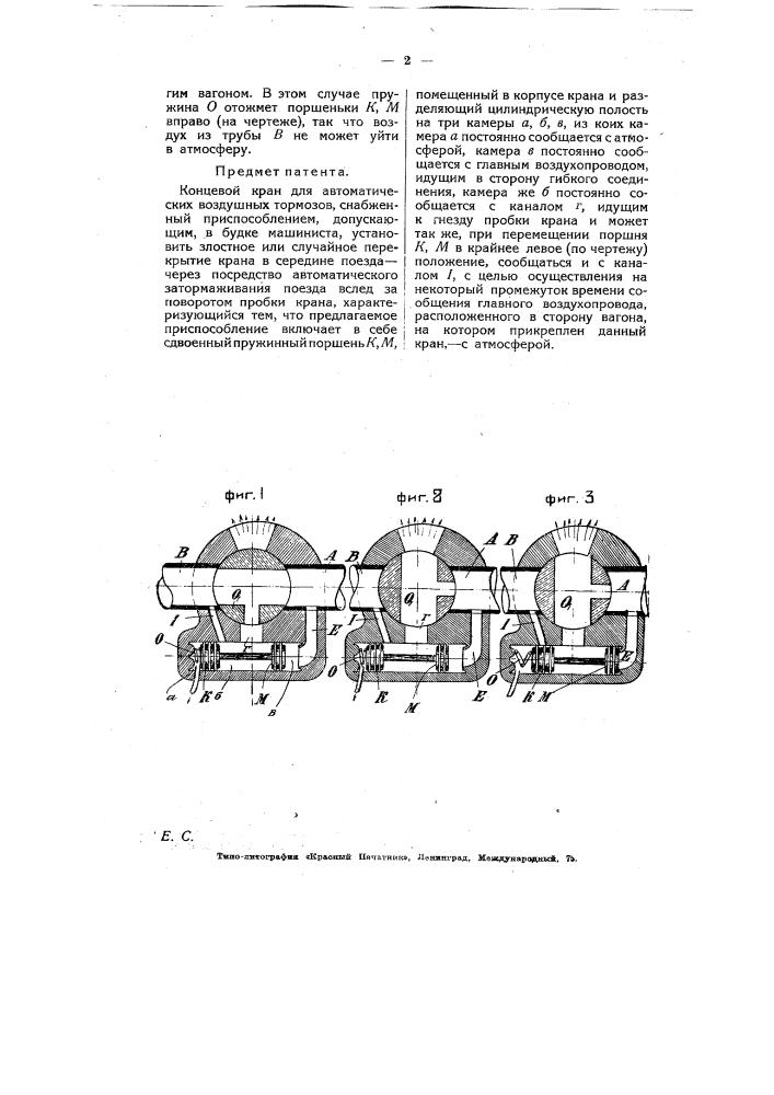 Концевой края для автоматических воздушных тормозов (патент 6166)