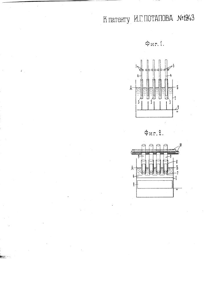 Электролитический способ изготовления проволоки и труб различной формы сечения (патент 1243)