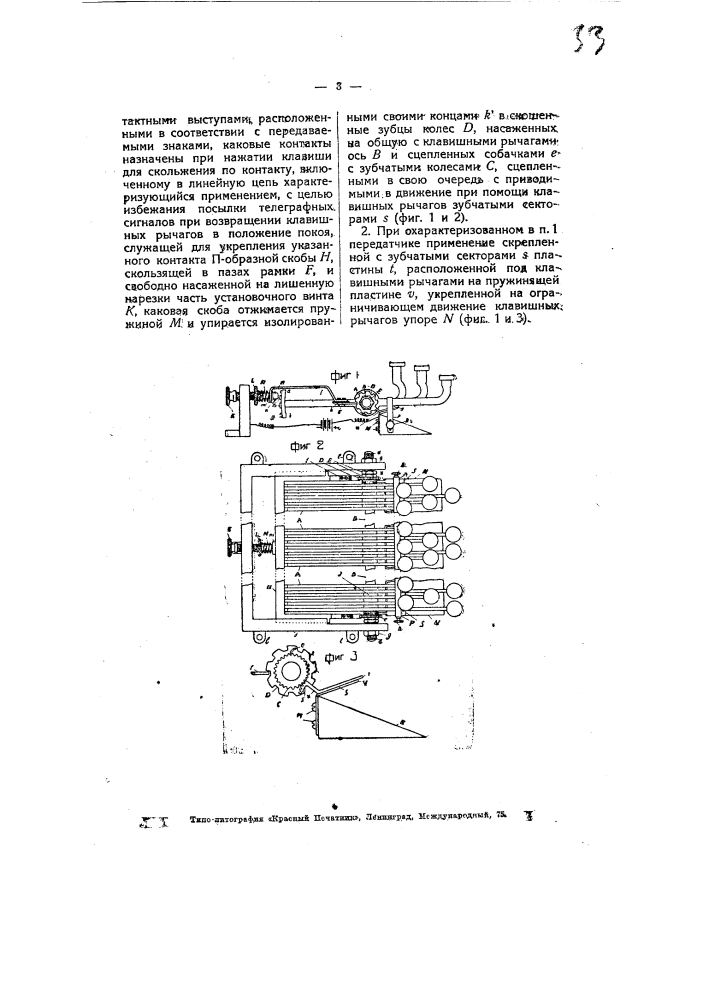 Полуавтоматический клавиатурный передатчик телеграфных знаков морзе (патент 4988)