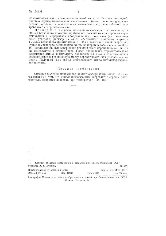 Способ получения моноэфиров алкилтиофосфиновых кислот (патент 124438)