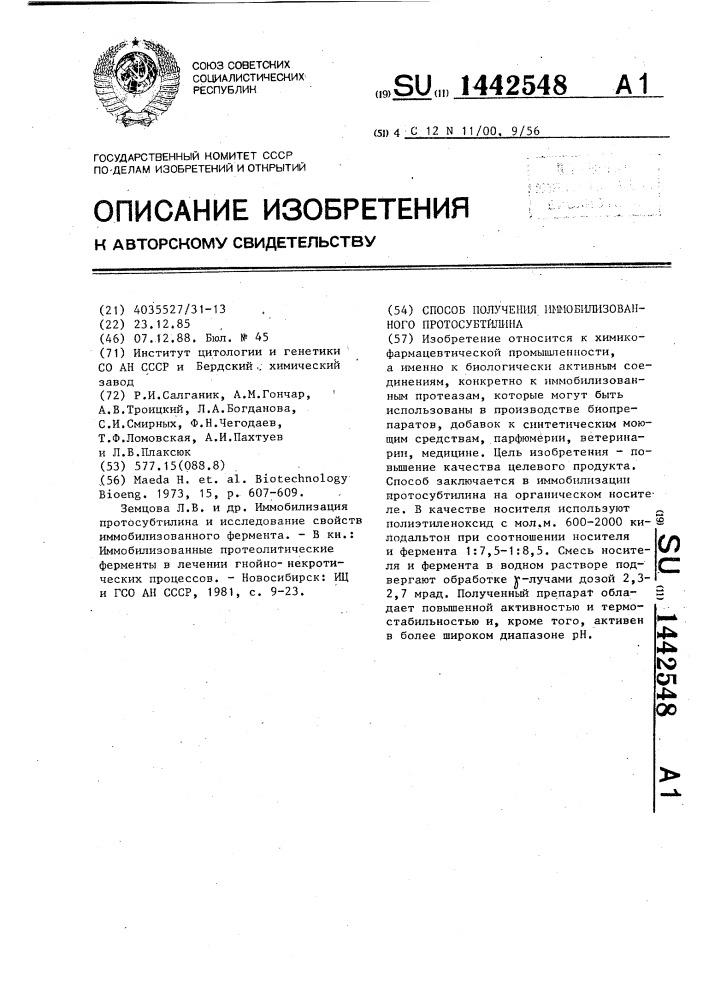 соминский александр михайлович парфюмерия