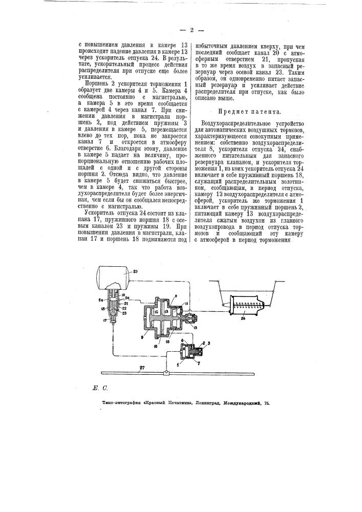 Воздухораспределительное устройство для автоматических воздушных тормозов (патент 6610)