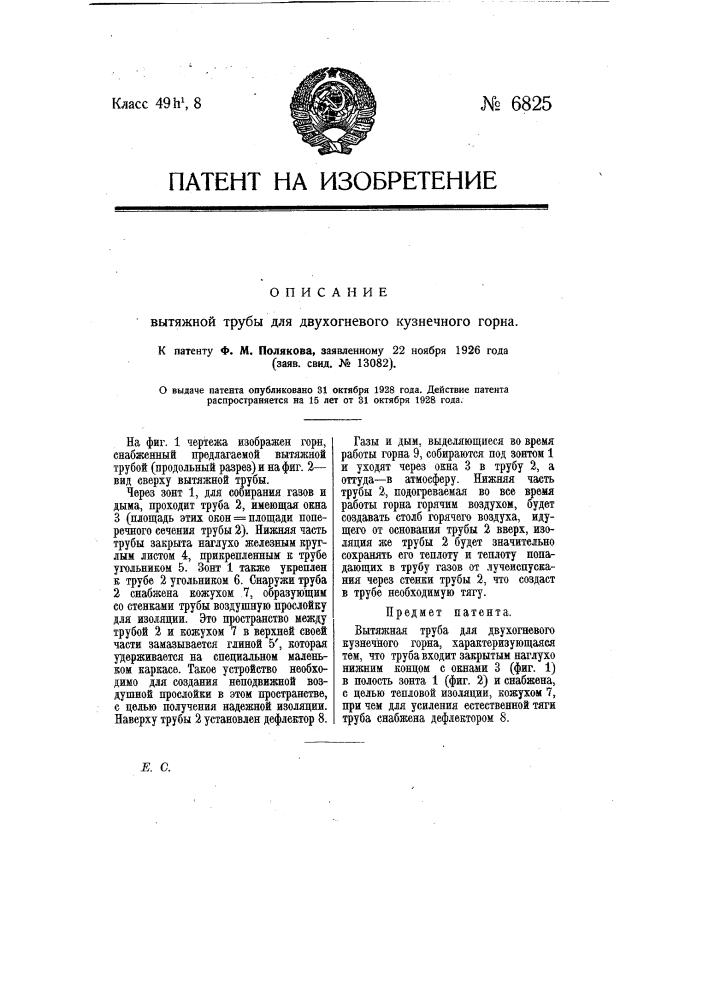 Вытяжная труба для двухогневого кузнечного горна (патент 6825)