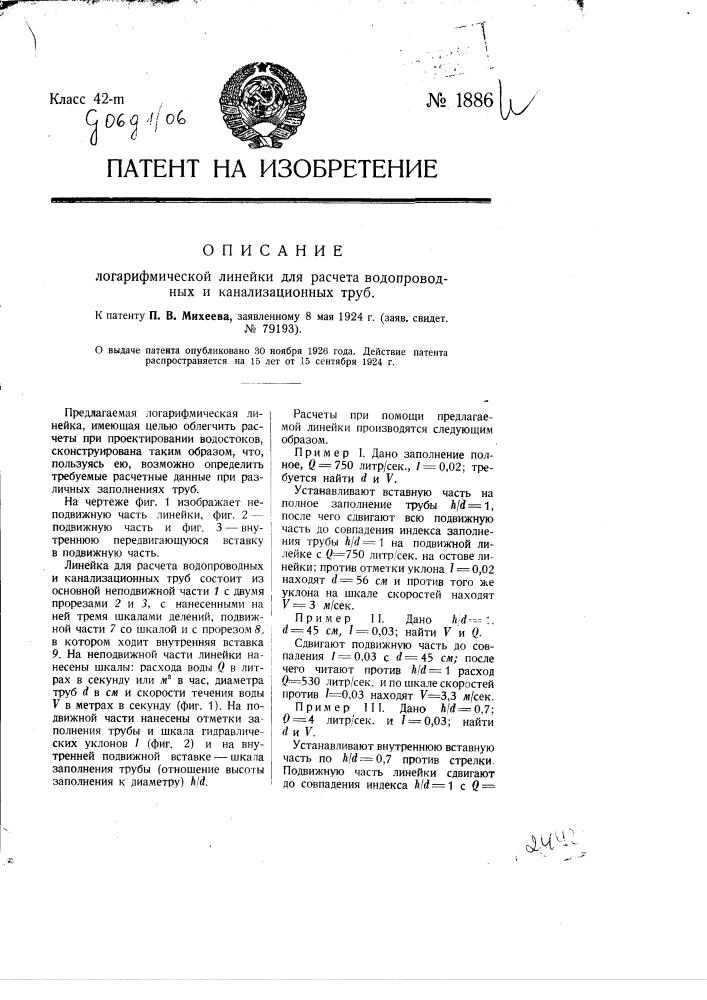 Логарифмическая линейка для расчета водопроводных и канализационных труб (патент 1886)