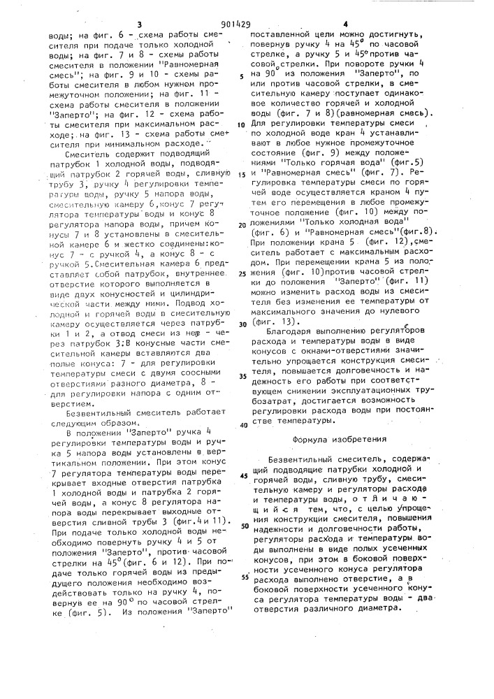 Безвентильный смеситель (патент 901429)