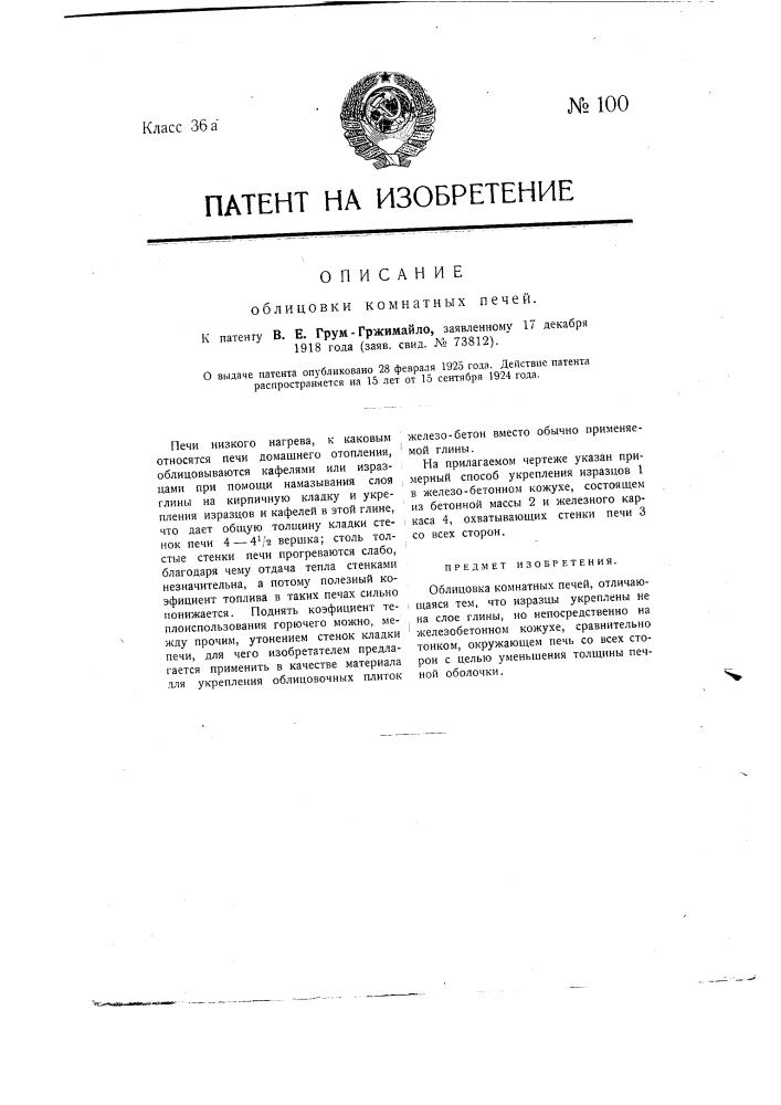 Облицовка комнатных печей (патент 100)
