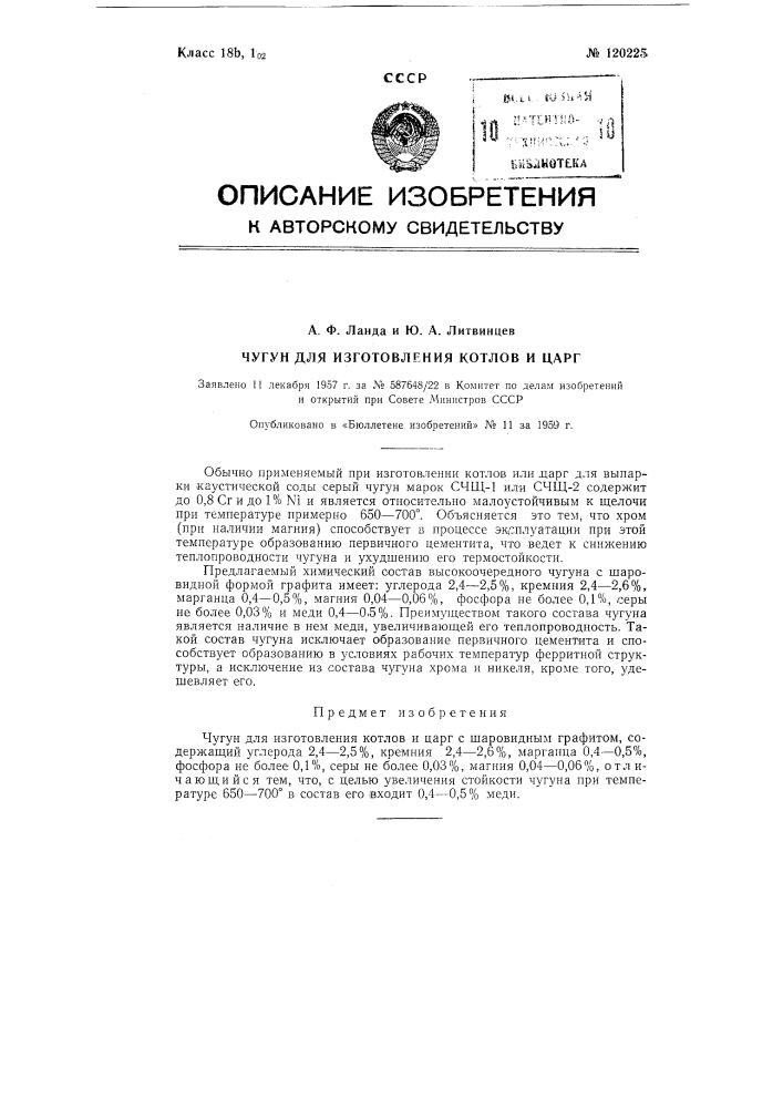 Чугун для изготовления котлов и царг (патент 120225)