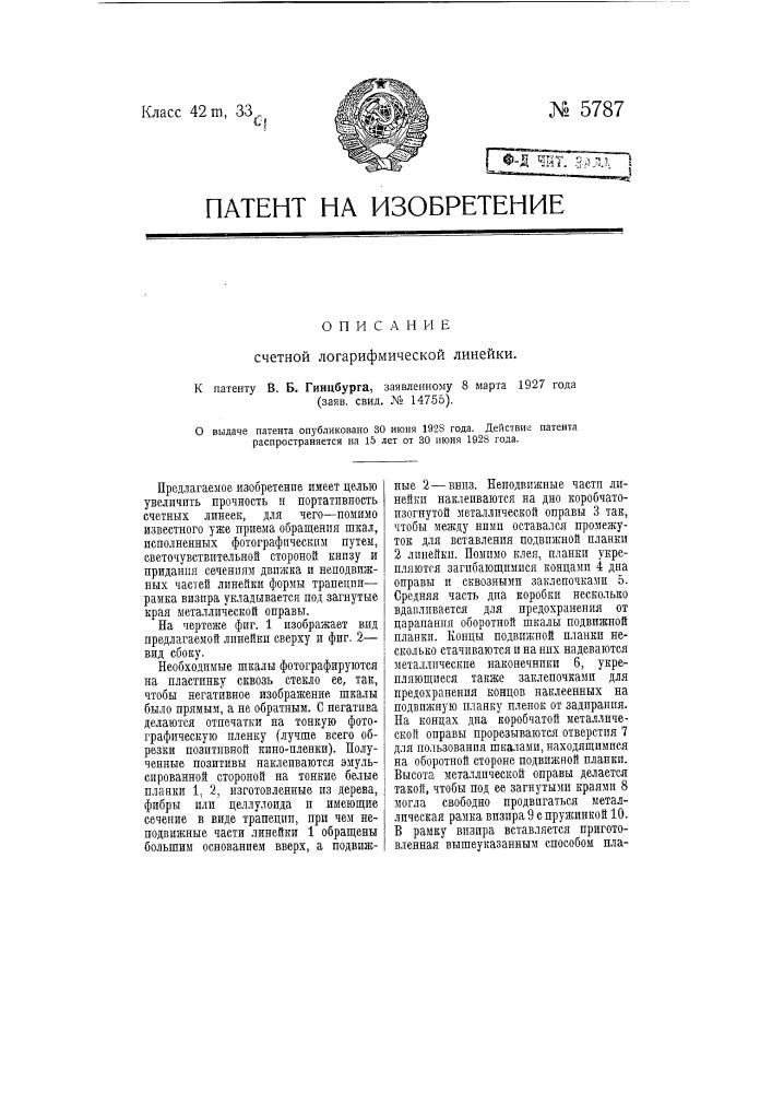 Счетная логарифмическая линейка (патент 5787)
