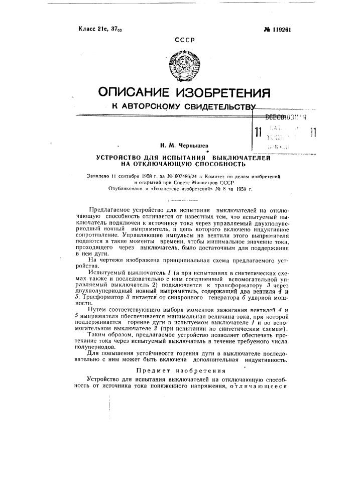 Устройство для испытания выключателей на отключающую способность (патент 119261)