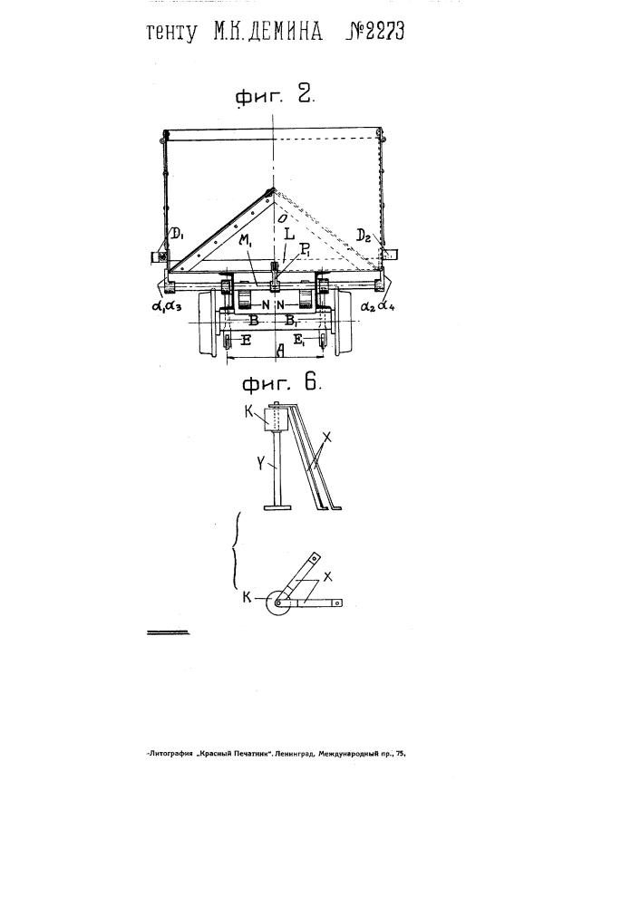 Приспособление для автоматического захлопывания створок саморазгружающейся вагонетки после ее выгрузки (патент 2273)
