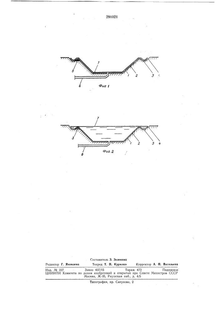 Резервуар с эластичной оболочкой-вкладышем (патент 291021)
