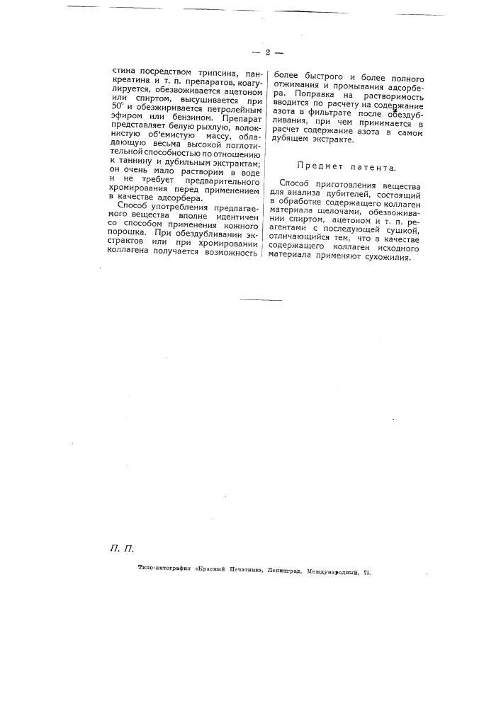 Способ приготовления вещества для анализа дубителей (патент 5117)