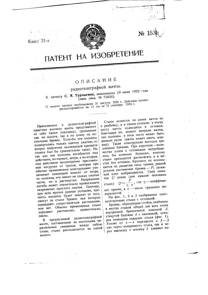 Радиотелеграфная мачта (патент 1531)