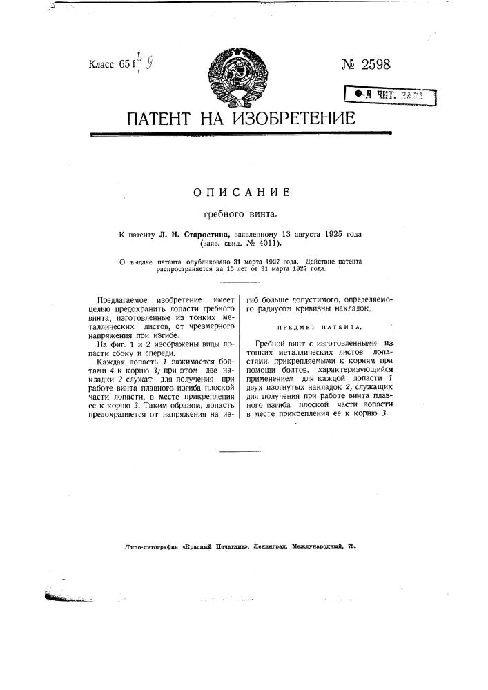 Гребной винт (патент 2598)